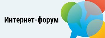 Интернет-форум